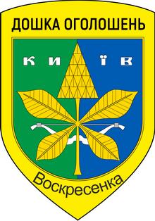Доска объявлений киев без реги подать объявление в газету спутник г вологда
